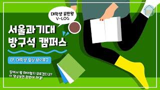 [VLOG] 서울과기대 방구석 캠퍼스 : 방구석 취미생…