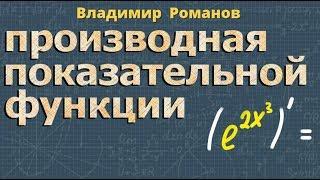 ПРОИЗВОДНАЯ показательной ФУНКЦИИ алгебра 10 11 класс