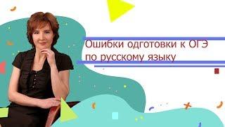 Типичные ошибки подготовки к ОГЭ по русскому языку | Онлайн-школа русского языка