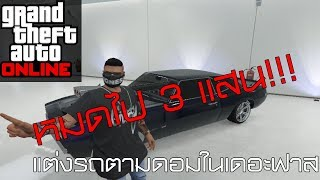 GTA Online - แต่งรถตามเฮียดอม #3