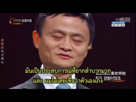 """Jack Ma(Ma yun) speech in South Korea """"stop complaining, you can find opportunities"""" [Thai sub]"""