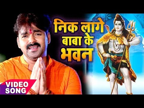 TOP YOUTUBE KAWAR GEET 2017 - निक लागे बाबा के भवन - Pawan Singh - Bhojpuri Kawar Songs 2017 new