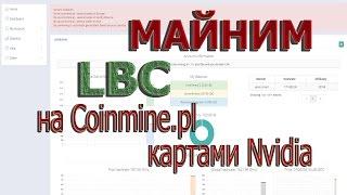 Майним LBC картами Nvidia