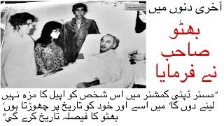 Zulfiqar Ali Bhutto Ka Fesla Tareekh Karegi