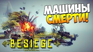 Играем в Besiege | Изобретаем механизмы смерти!