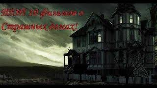 Страшные дома ТОП 10 лучших фильмов ужасов
