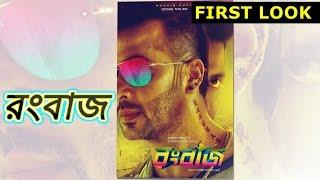 Rangbaaz First Look  Shakib khan  Bangla New Movie