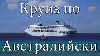 видео Магазин Круизов и Путешествий — морские круизы