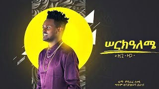 Ziggy Zaga - Serkaleme | ሰርካለሜ - New Ethiopian Music 2019 (Offical Audio)