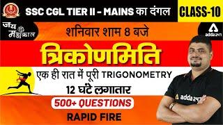 Trigonometry | SSC CGL | RRB NTPC 2019 | Maths by Dhasu Sir