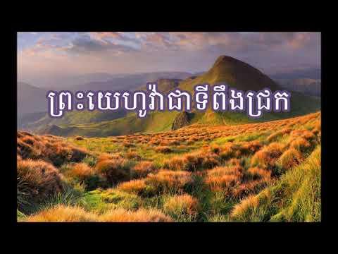 27.-ព្រះយេហូវ៉ាជាទីពឹងជ្រក-(ចម្រៀង-និងសាច់ភ្លេង)---the-lord-is-my-refuge