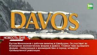 Новость дня 21/01/19 ТНВ