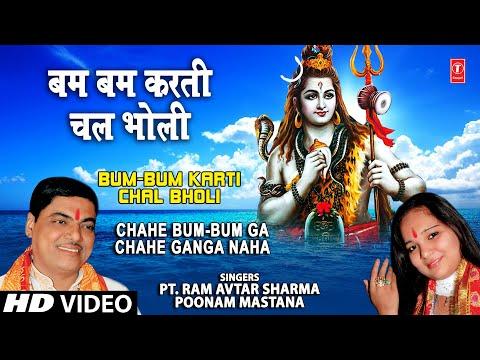 Bum Bum Karti Chal Bholi By Ram Avtar Sharma [Full Song] I Chahe Bum Bum Ga Chahe Ganga Naha