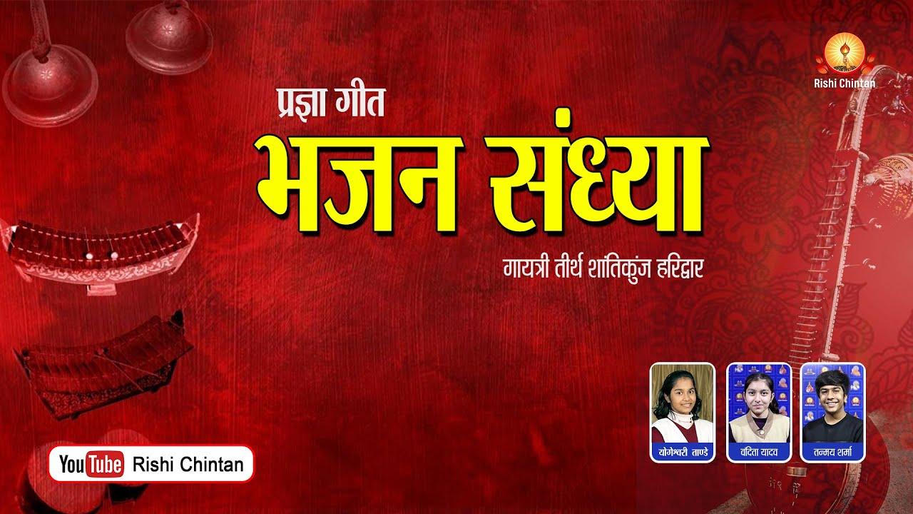 Download प्रज्ञा गीत भजन संध्या   Pragya Geet Bhajan Sandhya 31 Jan 2021   Shantikunj Haridwar