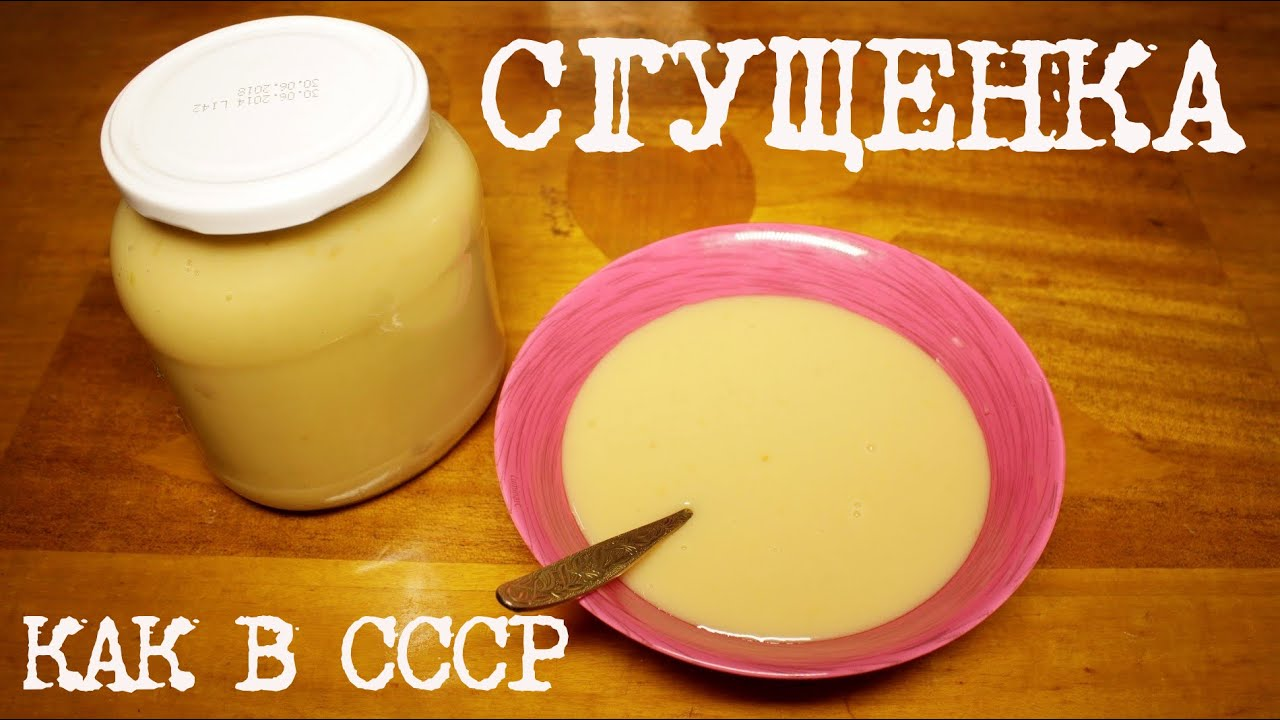 Как сделать сгущенное молоко в домашних условиях фото 899