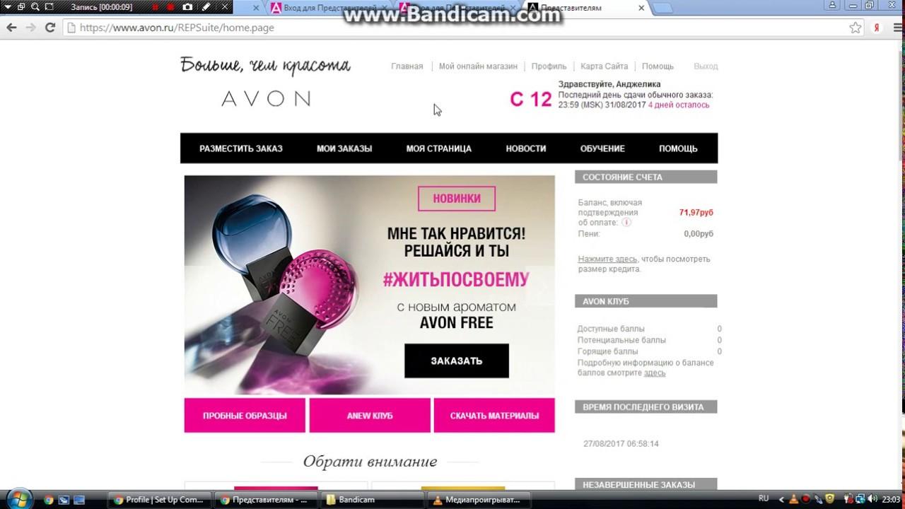 Интернет магазин avon заказать almay косметика купить