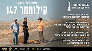 קילומטר 147 // סרט קצר של בעז פרנקל --- זוכה פרס אופיר לסרט הקצר הטוב ביותר 2018