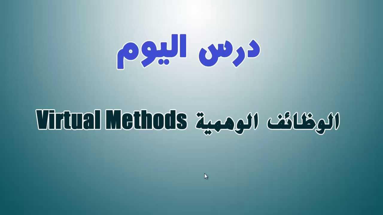 24. البرمجة الكائنية OOP - الدوال الوهمية Virtual Methods وإعادة التعريف Overriding