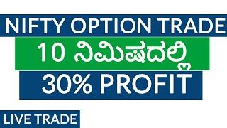Nifty Option Live trade | 30% Profit | Stock Market In Kannada