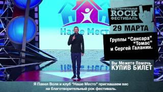 """Павел Воля для Рок-феста """"Наше место"""""""