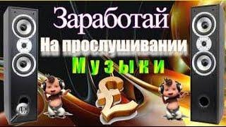 КАК ЗАРАБОТАТЬ В ИНТЕРНЕТЕ 4000 рублей В ДЕНЬ