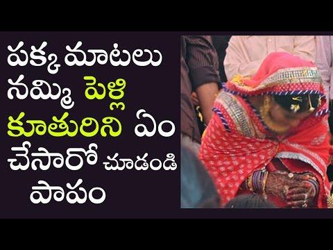 పక్కవాళ్ళు మాటలు విని పెళ్ళికూతుర్ని ఏం చేసారో చూడండి పాపం | Tollywood Nagar