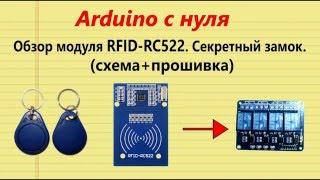 Как сделать секретный замок на Arduino (схема+прошивка)