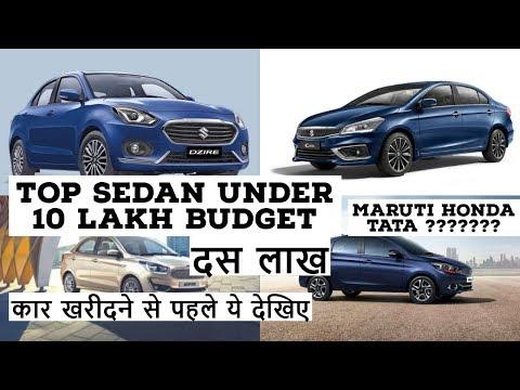 TOP SEDAN UNDER 10 LAKH BUDGET [AUTOMATION INDIA] दस लाख = आपको कौनसी लेनी चाहिए??