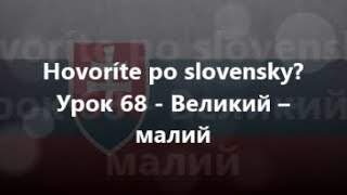 Словацька мова: Урок 68 - Великий – малий