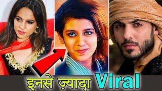 यह सब हुए थे प्रिया वारीर से ज्यादा वायरल । Top 5 Who became more Viral Then Priya Varrier
