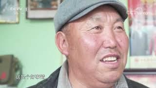 《中华民族》 20200101 特克斯是个圆城  CCTV