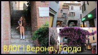 ВЛОГ (День 1) Италия | Верона,озеро Гарда (Сирмионе)(Больше информации здесь❁•∙ ⋯⋯⋯⋯⋯⋯⋯⋯⋯⋯⋯⋯⋯⋯⋯⋯⋯⋯⋯⋯⋯⋯⋯⋯⋯⋯⋯⋯⋯⋯⋯ Введи код