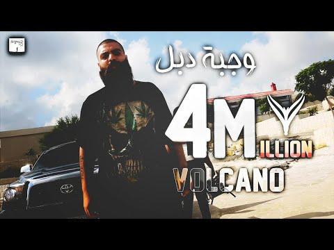 Volcano Mc Wajbe Duble فولكينو ام سي وجبة دبل With Ayhamz mp3 letöltés