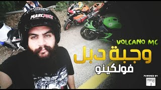 Volcano Mc | Wajbe Dbl | فولكينو ام سي | وجبة دبل | official music video| With Ayhamz