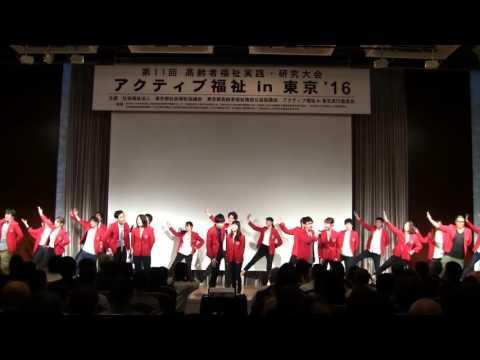 東京ケアリーダーズ‐tokyo care leaderes‐@アクティブ福祉in東京'16京
