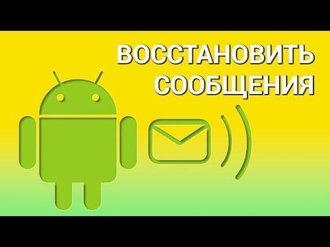 Как восстановить удаленные смс на телефоне андроид