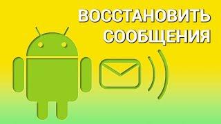 Как восстановить удаленные сообщения на телефоне Android