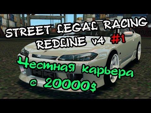 Street Legal Racing: Redline #1 - Честная карьера с 20000$