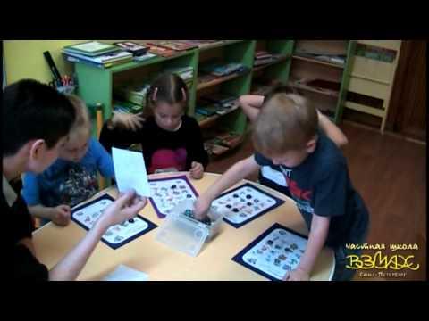 Частный английский детский сад Взмах. Английский для малышей. Игра в Бинго на английском
