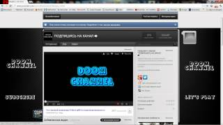 НОВЫЙ КАНАЛ http://www.youtube.com/DoomChannelRUS