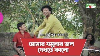 Amar Jomunar Jol Dekhte Kalo   Bangla Movie Song   Ghetu Putro Komola   Humayun Ahmed   Channel i TV
