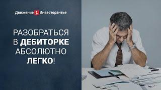 Дебиторская задолженность это актив источника дохода(, 2016-02-15T17:26:01.000Z)