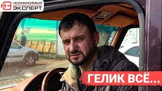 Download ГЕЛИК BRABUS | ПОРВАЛИ МОСТ, СЛОМАЛИ РАМУ! Mp3 and Videos