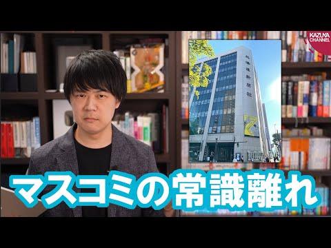 2021/06/29 北海道新聞記者逮捕は行き過ぎとして「メディアで働く女性ネットワーク」が抗議声明を発表
