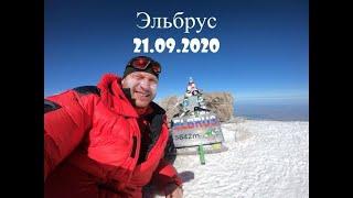 Одиночное восхождение Эльбрус 21 09 2020
