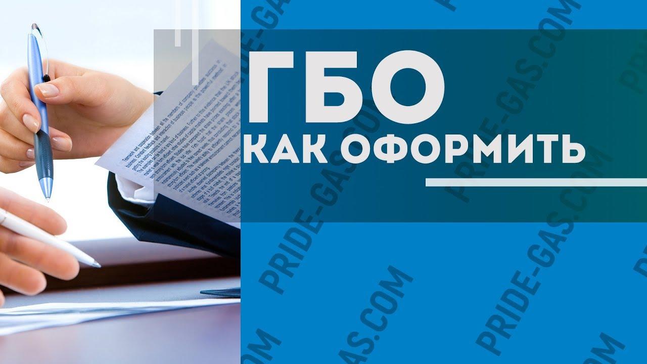 ГАЗ на Ford Fusion 2.5 в Киеве | ГБО на Форд Фьюжн 2.5 - YouTube