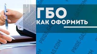 видео Где заказать установку ГБО в Киеве