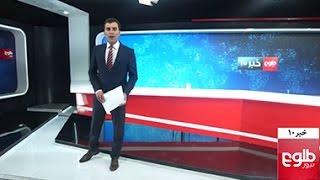 TOLOnews 10pm News 07 June 2016 /طلوع نیوز، خبر ساعت ده، ۱۸