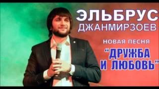 Эльбрус Джанмирзоев -- Дружба и любовь...