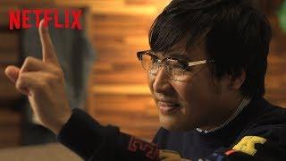 【山チャンネル】Netflix公式チャンネル独占公開!山里亮太(南海キャンディーズ)による『テラスハウス オープニング ニュー ドアーズ』第4話の...